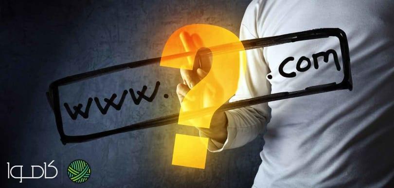 چگونه بهترین دامنه را برای کسبوکارتان انتخاب کنید؟