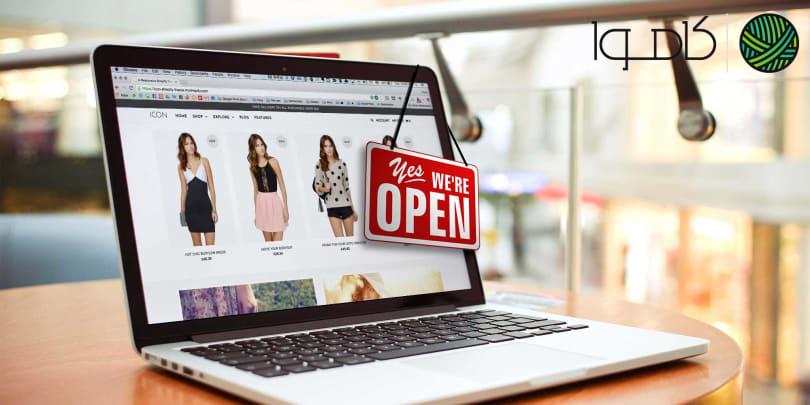 ۴ ویژگی که هر فروشگاه اینترنتی باید داشته باشد