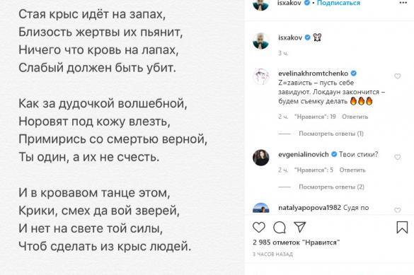 Брошенный муж Гагариной выразил свои переживания в стихах