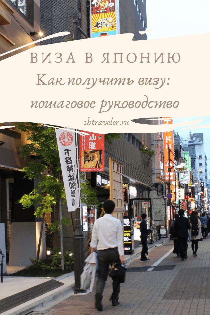 Виза в Японию в 2020 году — самостоятельно, нужно ли, пребывание в стране, оформление, получить документ, подтверждение, предоставить гарантию
