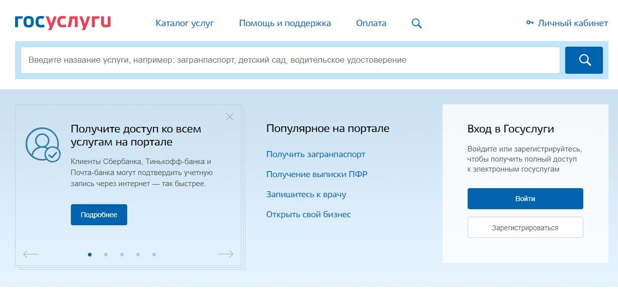 Как узнать СНИЛС по российскому паспорту