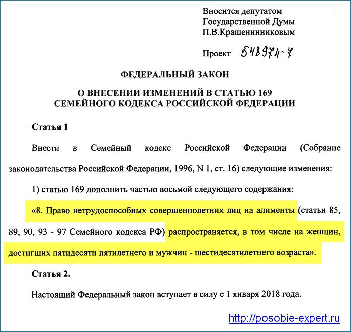 Минимальные аллименты в москве 2019