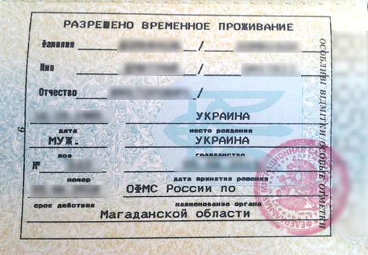 Рвп для граждан украины 2019 документ от собственника квартиры