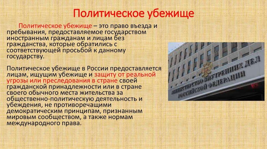 Как подать заявление на политическое убежище в россии