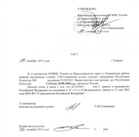Нужно ли сдавать паспорт казахстана после получения российского гражданства