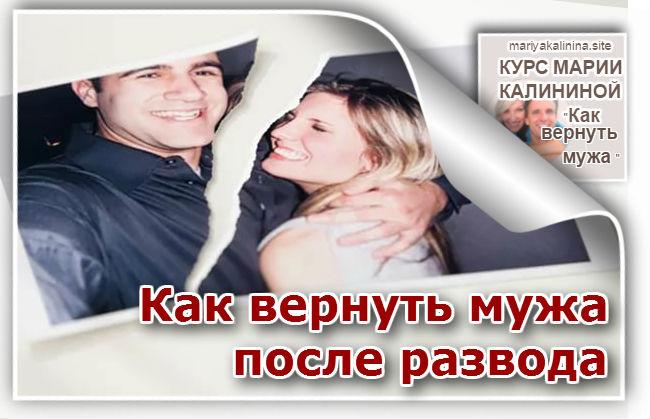 как вернуть мужа после развода инициатор жена советы психолога