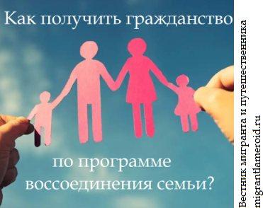 Воссоединение семьи для армян получения гражданства рф