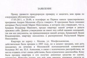 Жалоба в прокуратуру онлайн москва