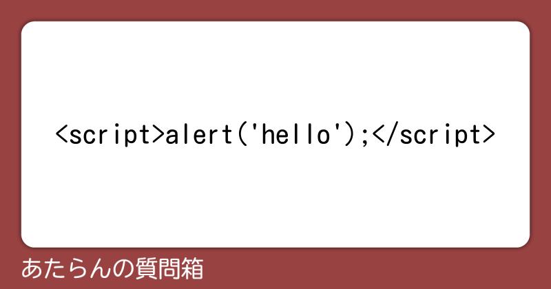 <script>alert('hello');</script>