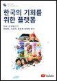 A Platform For Korean Opportunity