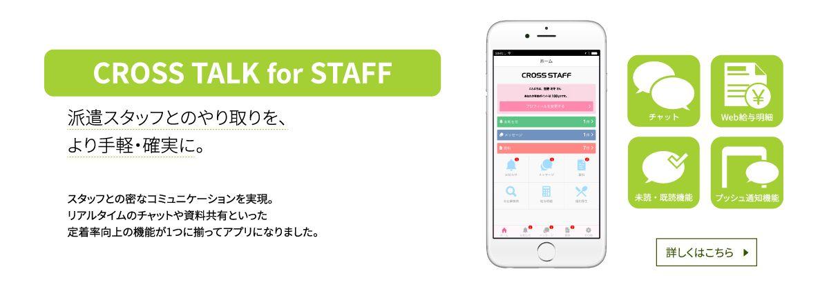 CROSS TALK for STAFF 派遣スタッフとのスムーズなコミュニケーションを実現するアプリ