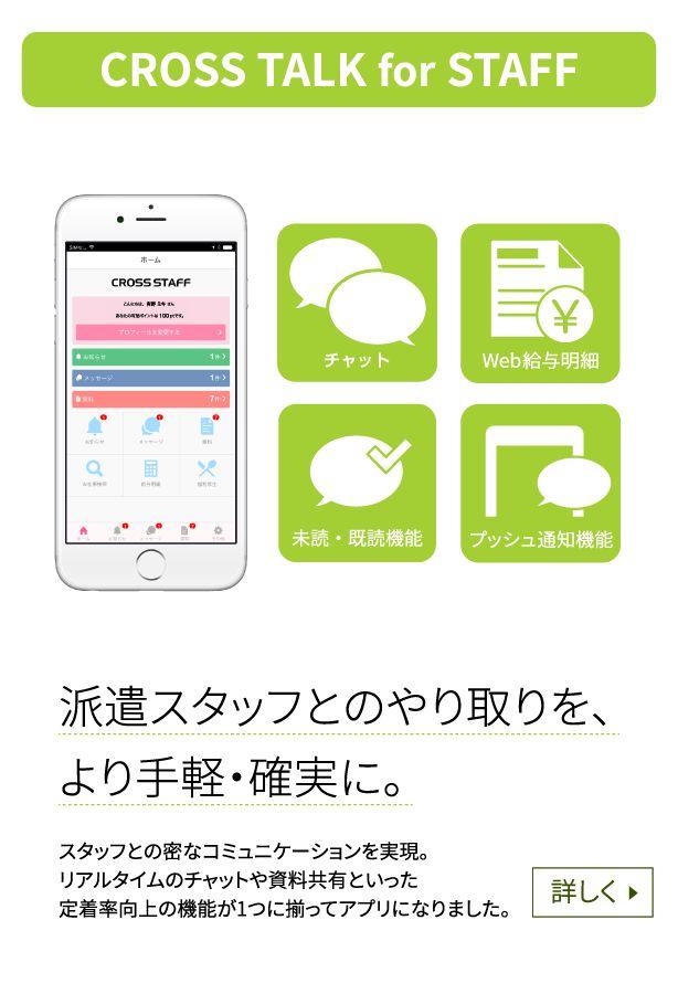CROSS TALK for STAFF 派遣スタッフとのスムーズなコミュニケーションを実現するビジネスチャットアプリ