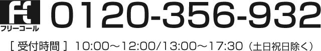 0120-356-932[ 受付時間 ]10:00~12:00/13:00~17:30(土日祝日除く)