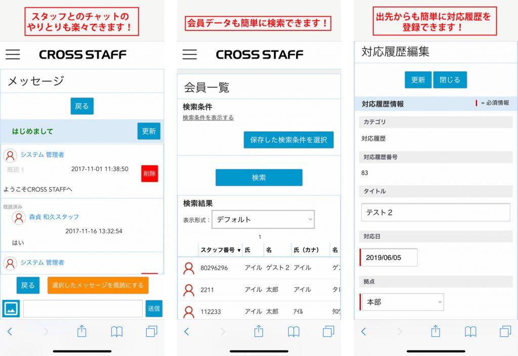 CROSSSTAFF管理画面をスマートフォン対応しました