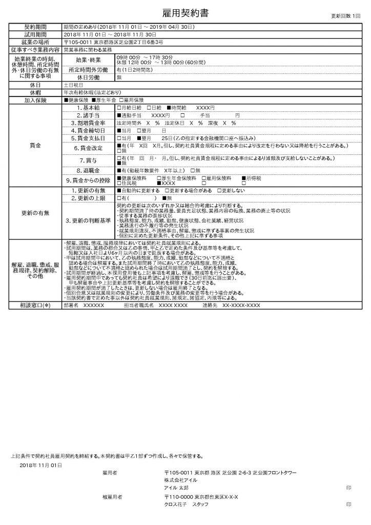 雇用契約書サンプルイメージ