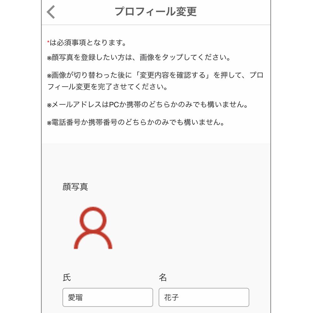 プロフィール変更画面イメージ
