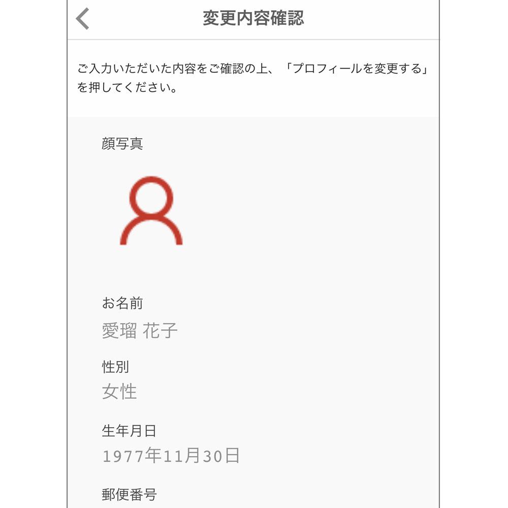 プロフィール変更確認画面イメージ