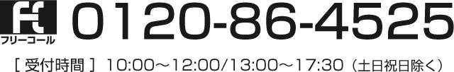 0120-86-4525[ 受付時間 ]10:00~12:00/13:00~17:30(土日祝日除く)