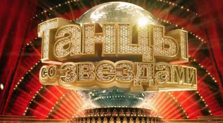 Варнава и Летучая станут участницами «Танцев со звездами»