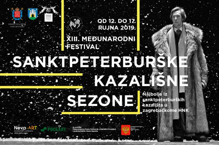 Međunarodni festival <em>Sanktpeterburške kazališne sezone</em>