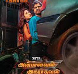 Anbanavan Asaradhavan Adangadhavan Single