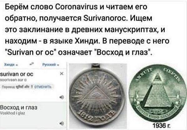 Тимур Батрутдинов обвинил масонов в распространении коронавируса