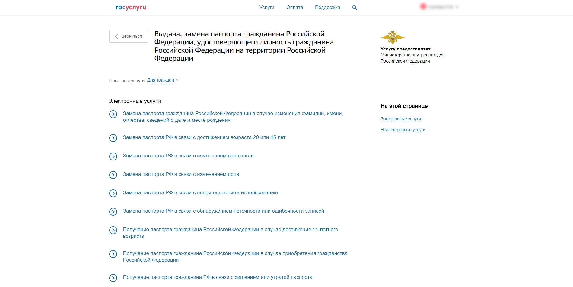 Замена паспорта граждан РФ по возрасту