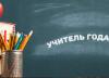 О проведении регионального конкурса  «Учитель года Еврейской автономной области – 2021»