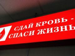 """""""Инвитро"""" поддержит благотворительную акцию Русфонда ко Дню донора костного мозга"""