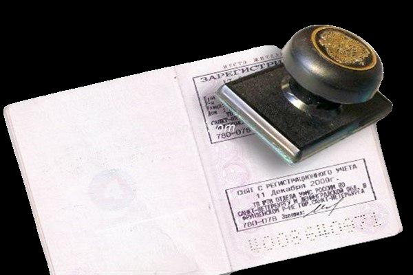 Плюсы и преимущества временной регистрации — что получает гражданин в 2021 году