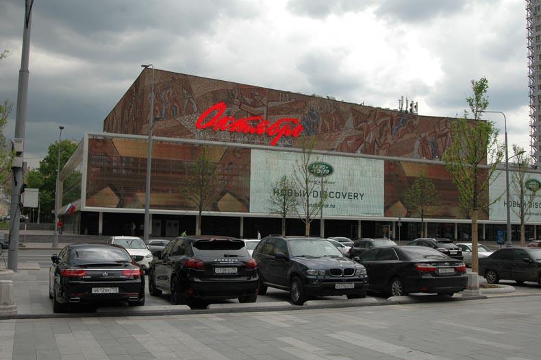 Oktyabr Movie Theater