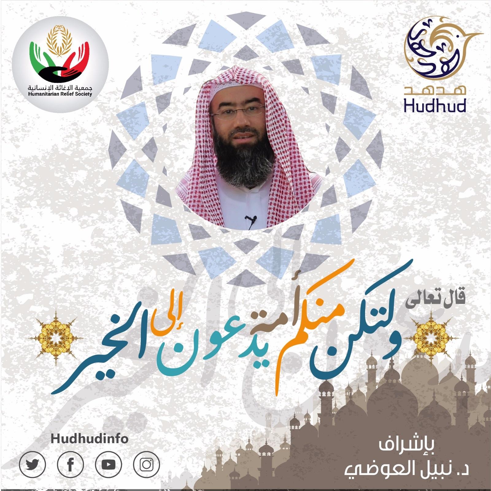 ساهم الآن في #مشروع_هدهد للتعريف بالإسلام