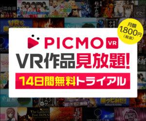 ピクモ【PICMO/pikumo】   大人のオフィシャルサイト辞典