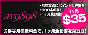 AV9898【av9898】 | 大人のオフィシャルサイト辞典