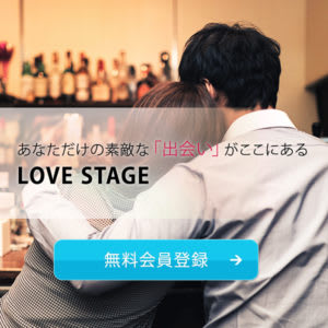ラブステージ【LOVE STAGE/rabusute-ji】 | 大人のオフィシャルサイト辞典