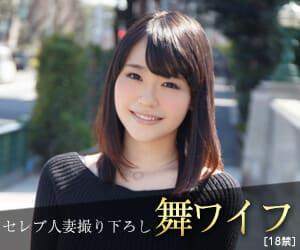 舞ワイフ【my wife/my waifu/maiwaifu/maiwaihu】 | 大人のオフィシャルサイト辞典