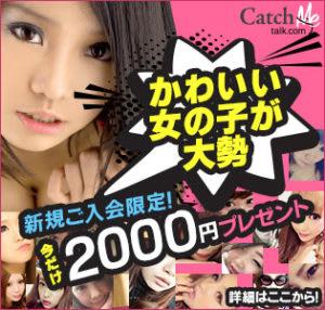 キャッチミートーク【Catch Me talk/kyattimi-to-ku】 | 大人のオフィシャルサイト辞典
