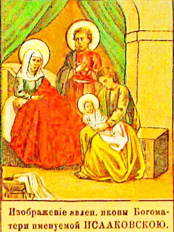 иконе Божией Матери Исааковской