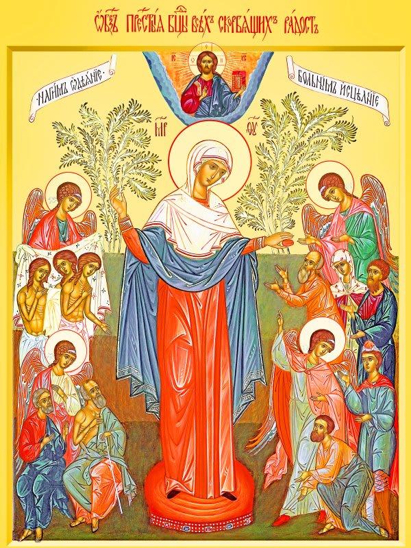 иконе Божией Матери «Всех скорбящих Радость»