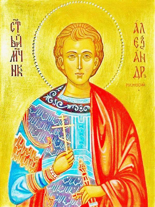Александру Римскому