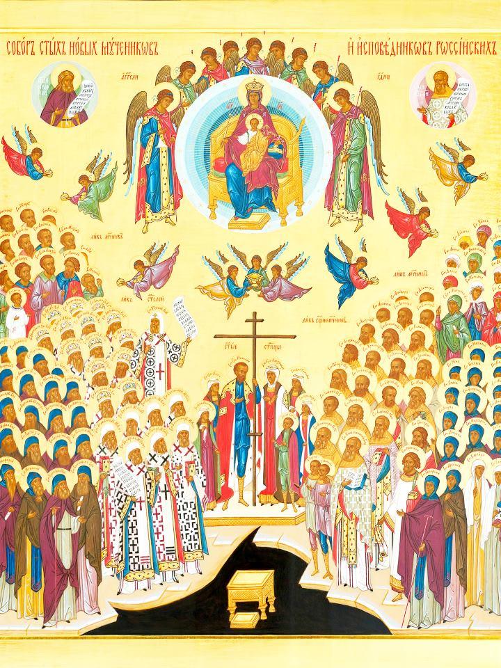 Собору новомучеников и исповедников Церкви Русской