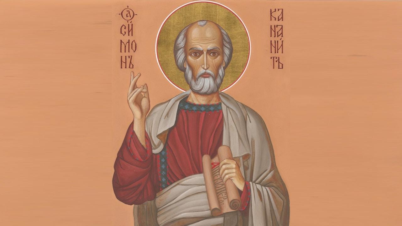 Симон Кананит (Зилот), апостол.