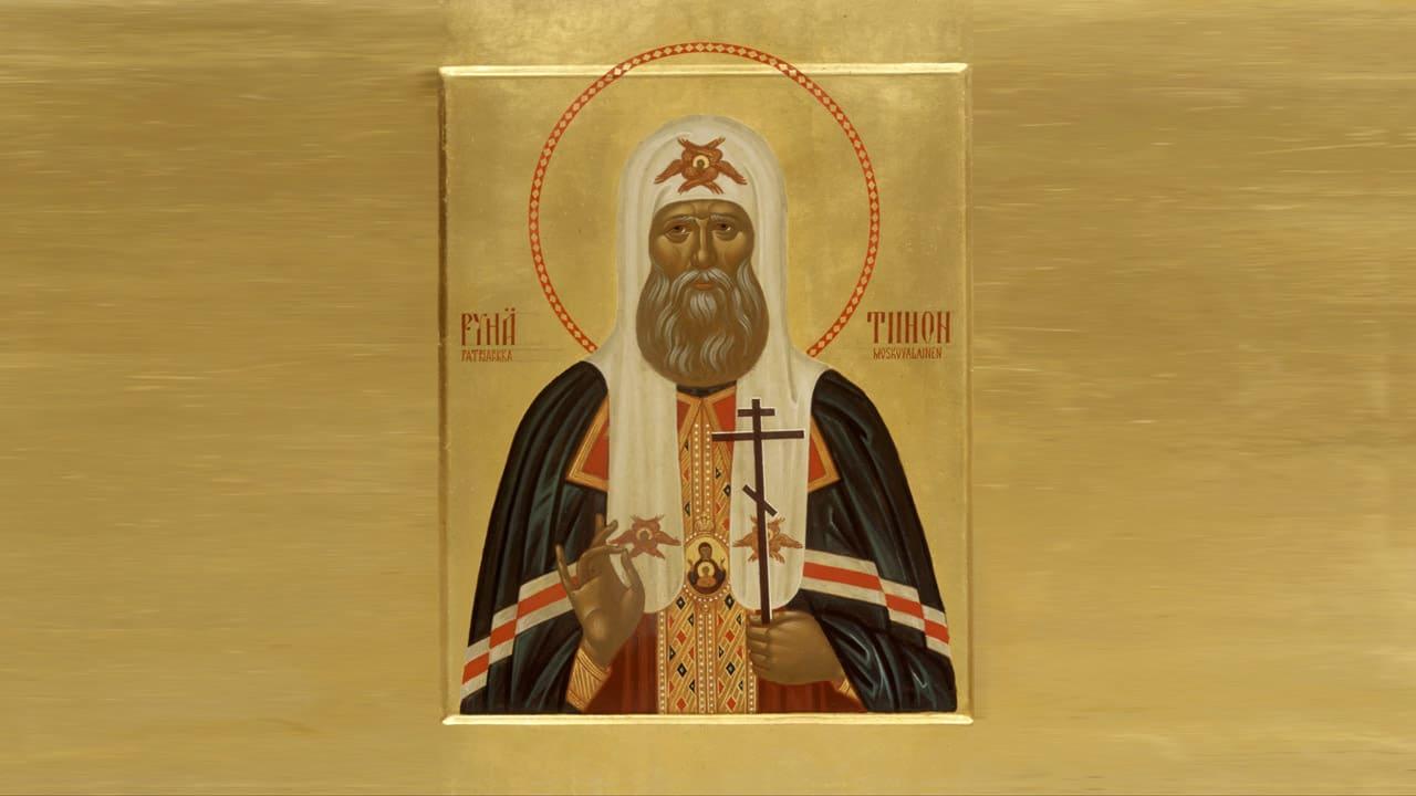 святителю Тихону, Патриарху Московскому и всея Руси