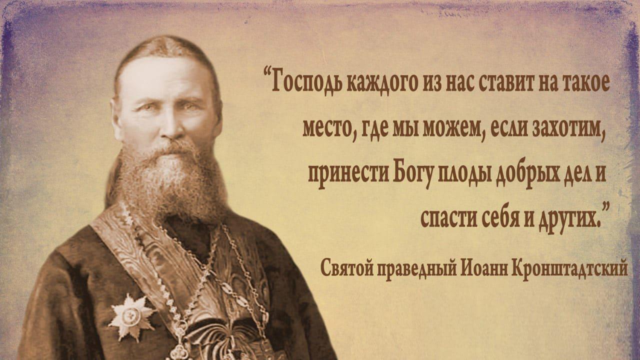 Иоанну Кронштадтскому