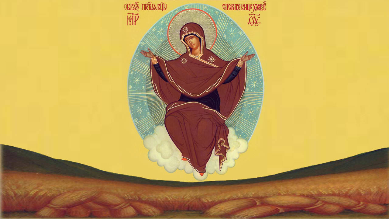 иконе Божией Матери «Спорительница хлебов»