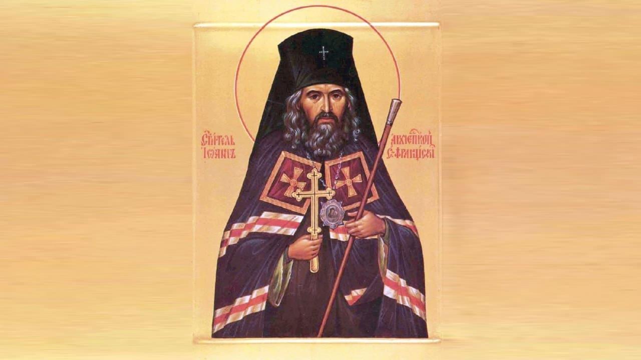 Иоанн Шанхайский, святитель