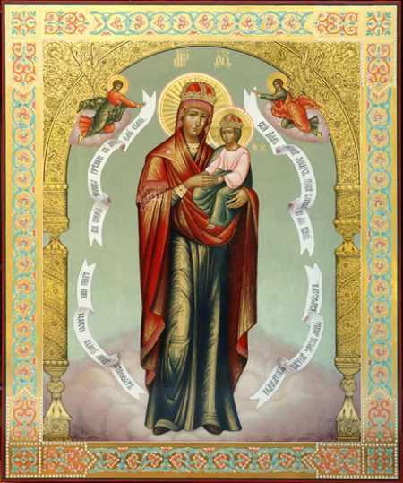 О Мати Пресвятая