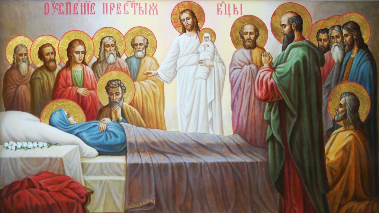 на Успение Пресвятой Богородицы