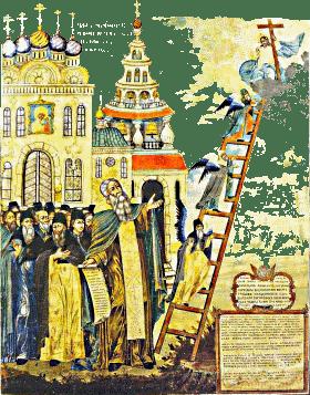 прп. Иоанну Лествичнику «4-я Неделя Великого поста»