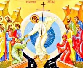 Воскресению Христову